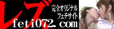 フェチ072.com feti072.com レズ・フェチ動画