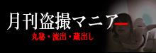 月刊盗撮マニア(旧マッサージ西荻店)