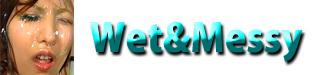 ウェット&メッシー