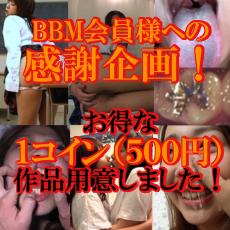 感謝!1コイン(500円)!